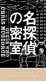 名探偵の密室 (ハヤカワ・ミステリ)
