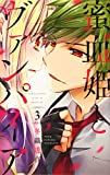 蜜血姫とヴァンパイア(3) (KCデラックス)
