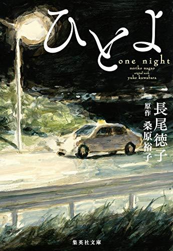ひとよ (集英社文庫)
