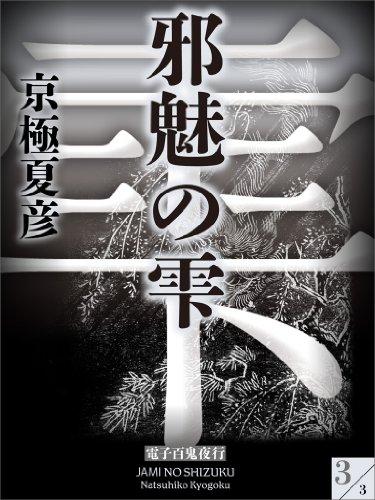 邪魅の雫(3)【電子百鬼夜行】の詳細を見る