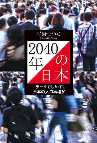 Amazon.co.jp: 2040年の日本 デ...
