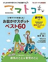 ママトコ創刊号 (いしかわの子育てライフを応援する)