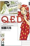 Q.E.D.―証明終了―(14) (月刊少年マガジンコミックス)
