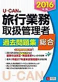 2016年版 U-CANの総合旅行業務取扱管理者 過去問題集 【詳細解説つき】 (ユーキャンの資格試験シリーズ)