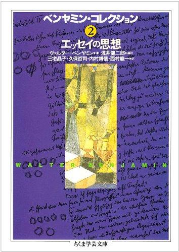 ベンヤミン・コレクション〈2〉エッセイの思想 (ちくま学芸文庫)の詳細を見る