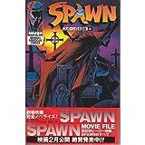 スポーン日本語版 4 (電撃コミックス)