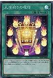 九字切りの呪符 スーパーレア 遊戯王 イグニッション・アサルト igas-jp066