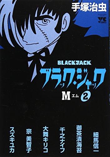 ブラック・ジャックM 2―アンソロジー (ヤングチャンピオンコミックス)