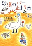 砂漠のバー止まり木 三遊亭白鳥創作落語集