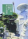 弘法大師空海が歩いた奈良 (奈良を愉しむ)