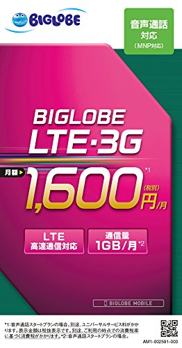 BIGLOBE LTE・3G【音声通話】SIM 月額1,600円(税別)~ (ナノ、マイクロ、標準)