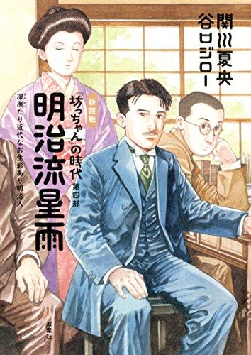 新装版 明治流星雨 『坊っちゃん』の時代 第四部 / 関川 夏央,谷口 ジロー