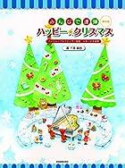 4手・6手連弾 みんなで連弾 ハッピー★クリスマス 第4版 バイエル~ブルクミュラー程度