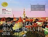 2018 世界でいちばん美しい街、愛らしい村 カレンダー ([カレンダー])