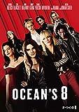 オーシャンズ8 [DVD] 画像