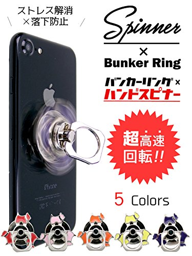 スマホリング ドッグモチーフ ハンドスピナー×スマホリング スマホの落下防止に マットな質感が高級感 スタンド機能 360度回転 バンカー ホールドリング iPhone Android