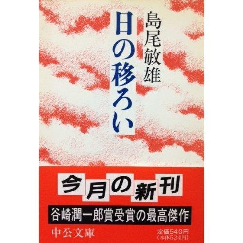 日の移ろい (中公文庫)
