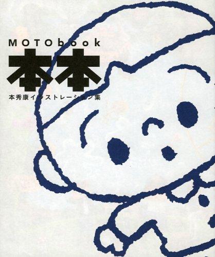 MOTO book~本本~ 本秀康イラストレーション集の詳細を見る