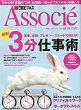 日経ビジネス Associe (アソシエ) 2009年 8/18号 [雑誌]