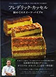 フレデリック・カッセル 初めてのスイーツ・バイブル フランス最高のパティシエが教える 基本の焼き菓子と伝統菓子 画像
