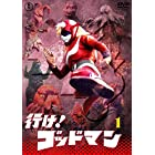 【Amazon.co.jp限定】行け! ゴッドマン全4巻セット <東宝DVD名作セレクション>(オリジナル非売品ブロマイド5枚セット付)
