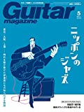ギター・マガジン 2018年5月号