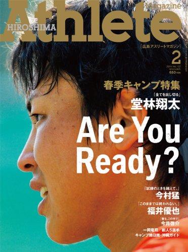 広島アスリートマガジン2014年2月号【表紙☆堂林翔太/春季キャンプ特集】
