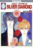 SILVER DIAMOND(16) (冬水社・いち*ラキコミックス) (いち・ラキ・コミックス)