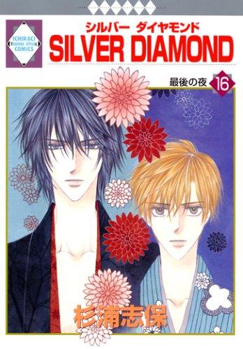 SILVER DIAMOND(16) (冬水社・いち*ラキコミックス) (いち・ラキ・コミックス)の詳細を見る
