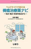 ベッドサイドですぐ使える 褥瘡治療薬ナビ