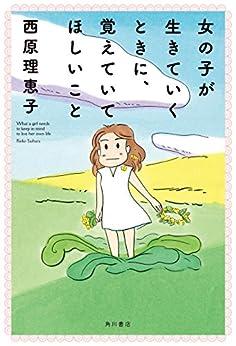 [西原 理恵子]の女の子が生きていくときに、覚えていてほしいこと 【電子特典付き】 (角川書店単行本)