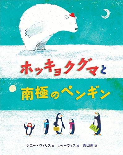 ホッキョクグマと南極のペンギンの詳細を見る