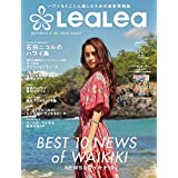 LeaLea2017 WINTER-SPRING vol.10 (講談社 Mook(J))