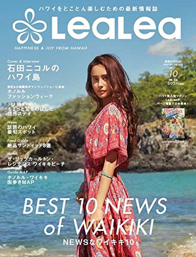 LeaLea2017 WINTER-SPRING vol.10 (講談社 Mook(J))