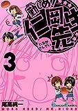 勤しめ! 仁岡先生 3巻 (デジタル版ガンガンコミックス)