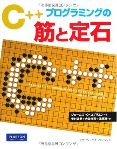 [画像:C++ プログラミングの筋と定石]