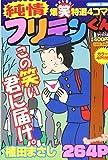 純情フリテンくん (バンブー・コミックス)