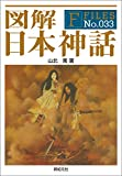 図解 日本神話 F‐Files