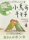 小鳥のキモチ Vol6