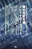 神の先史文明シビライゼーション 1 -古代マヤ、シュメール、巨石文明、メガリスヤード、人知を超える数字【366】の謎