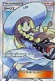 【シングルカード】SM1M)リーリエ/SR/066/060