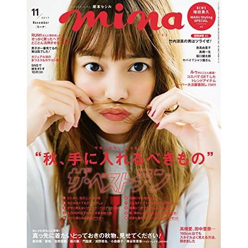 mina(ミーナ) 2017年 11 月号 [雑誌]