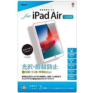 iPad Air 2019 液晶保護フィルム 指紋防止 光沢 気泡レス加工 Z2588