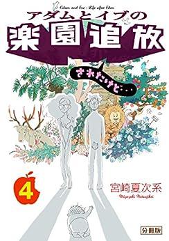 [宮崎夏次系]のアダムとイブの楽園追放されたけど… 分冊版(4) (モーニングコミックス)