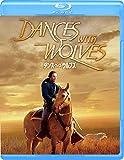 ダンス・ウィズ・ウルブズ[Blu-ray/ブルーレイ]
