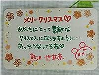 HKT48 熊沢世莉奈 直筆クリスマスカード 2013年12月
