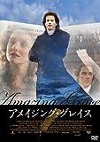 アメイジング・グレイス [DVD]