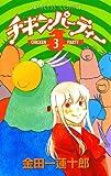 チキンパーティー 3 (プリンセスコミックス)