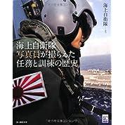 海上自衛隊写真員が撮らえた任務と訓練の歴史