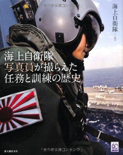 海上自衛隊写真員が撮らえた任務と訓練の歴史の詳細を見る